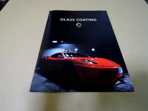 ガラスコーティング施工案内パンフレット